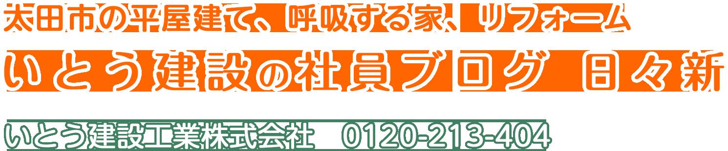 太田市の平屋建て、呼吸する家、リフォーム 呼吸する家は深呼吸したくなる家 いとう建設工業株式会社 0120-213-404