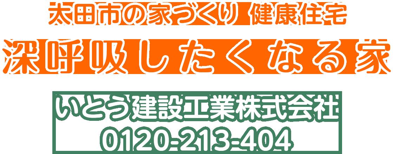 太田市の家づくり 健康住宅 深呼吸したくなる家 いとう建設工業株式会社 0120-213-404